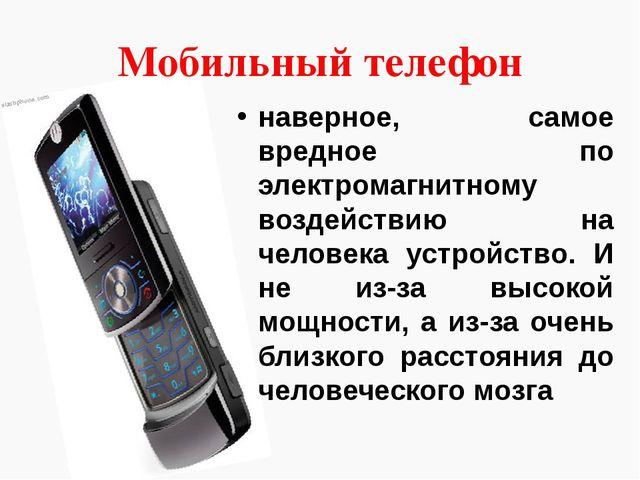 Мобильный телефон наверное, самое вредное по электромагнитному воздействию на...