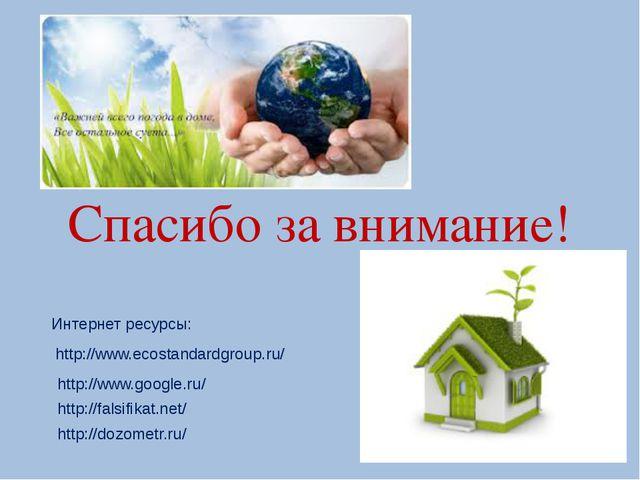 http://falsifikat.net/ Спасибо за внимание! http://www.google.ru/ http://www....