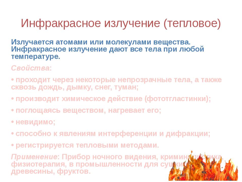 Инфракрасное излучение (тепловое) Излучается атомами или молекулами вещества....