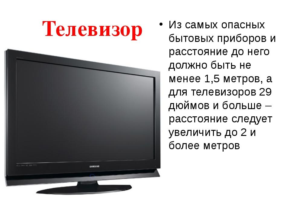 Телевизор Из самых опасных бытовых приборов и расстояние до него должно быть...