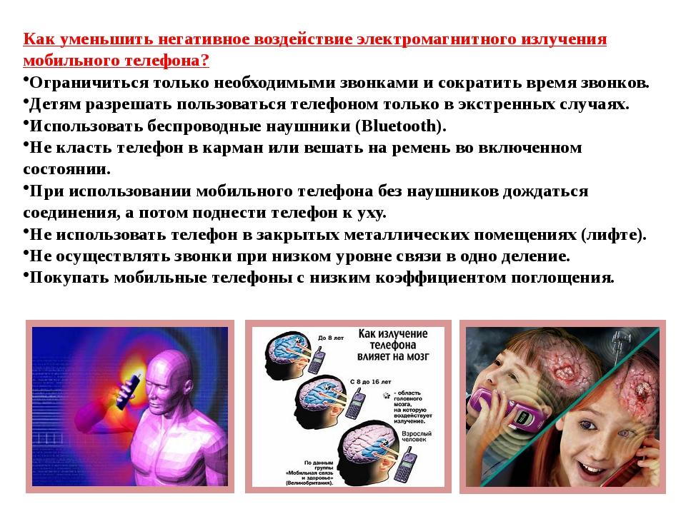Как уменьшить негативное воздействие электромагнитного излучения мобильного т...