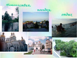 Путешествия, поездки, отдых
