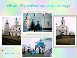 Свято – Боголюбский женский монастырь Колокольня Свято – Бого- Рождество в Бо