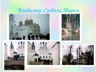Владимир, Суздаль, Муром
