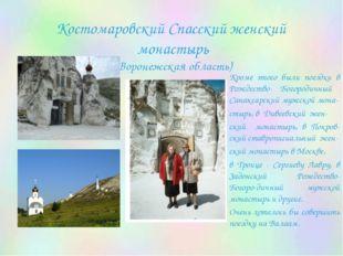 Костомаровский Спасский женский монастырь (Воронежская область) Кроме этого б