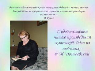 С удовольствием читаю произведения классиков. Один из любимых – Ф. М .Достоев