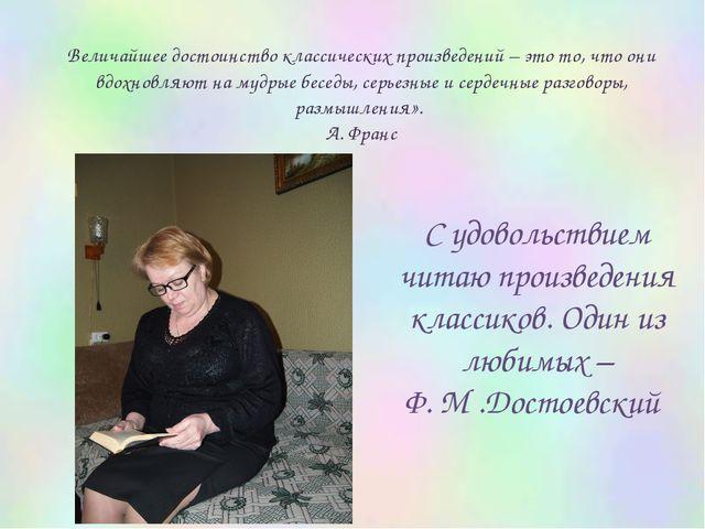 С удовольствием читаю произведения классиков. Один из любимых – Ф. М .Достоев...