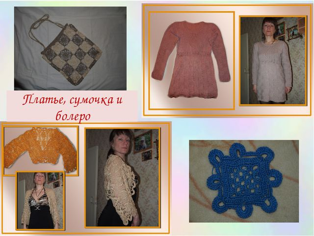 Платье, сумочка и болеро