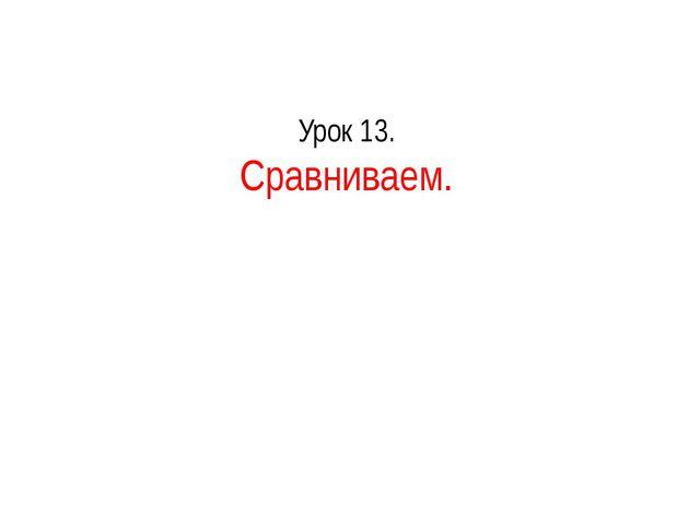 Урок 13. Сравниваем.
