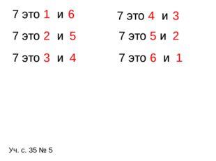 7 это 2 и 7 это 1 и 7 это 3 и 7 это 5 и 7 это 4 и 7 это 6 и 6 5 4 3 2 1 Уч. с