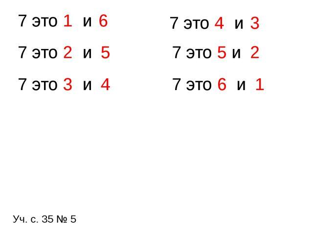 7 это 2 и 7 это 1 и 7 это 3 и 7 это 5 и 7 это 4 и 7 это 6 и 6 5 4 3 2 1 Уч. с...