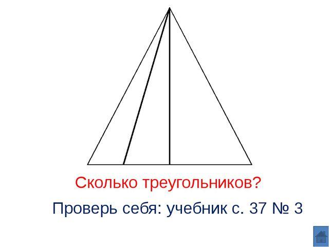 Проверь себя: учебник с. 37 № 3 Сколько треугольников?