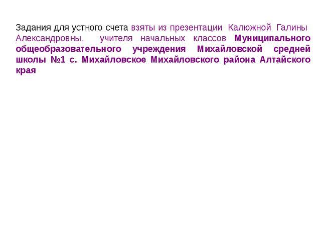 Задания для устного счета взяты из презентации Калюжной Галины Александровны,...
