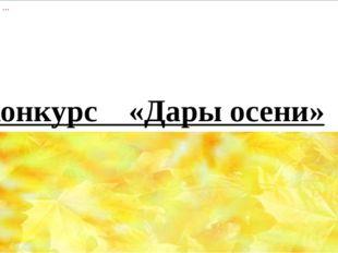 7 конкурс    «Дары осени»