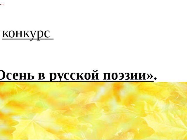 8  конкурс    «Осень в русской поэзии».
