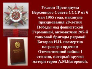 Указом Президиума Верховного Совета СССР от 6 мая 1965 года, накануне праздн
