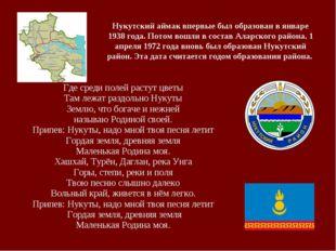 Нукутский аймак впервые был образован в январе 1938 года. Потом вошли в соста