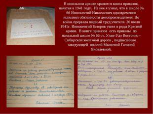 В школьном архиве хранится книга приказов, начатая в 1941 году. Из нее я узна