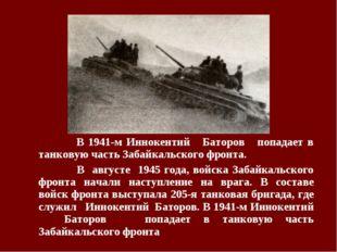 В 1941-м Иннокентий Баторов попадает в танковую часть Забайкальского фронта.