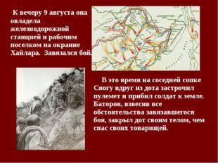 К вечеру 9 августа она овладела железнодорожной станцией и рабочим поселком