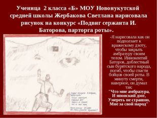 Ученица 2 класса «Б» МОУ Новонукутской средней школы Жербакова Светлана нарис