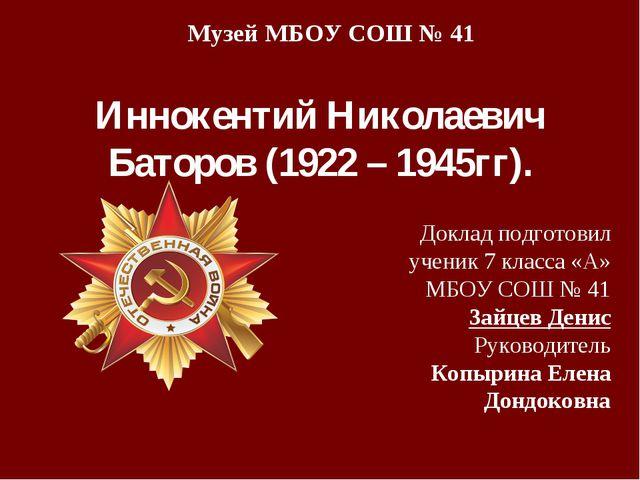 Иннокентий Николаевич Баторов (1922 – 1945гг). Доклад подготовил ученик 7 кла...