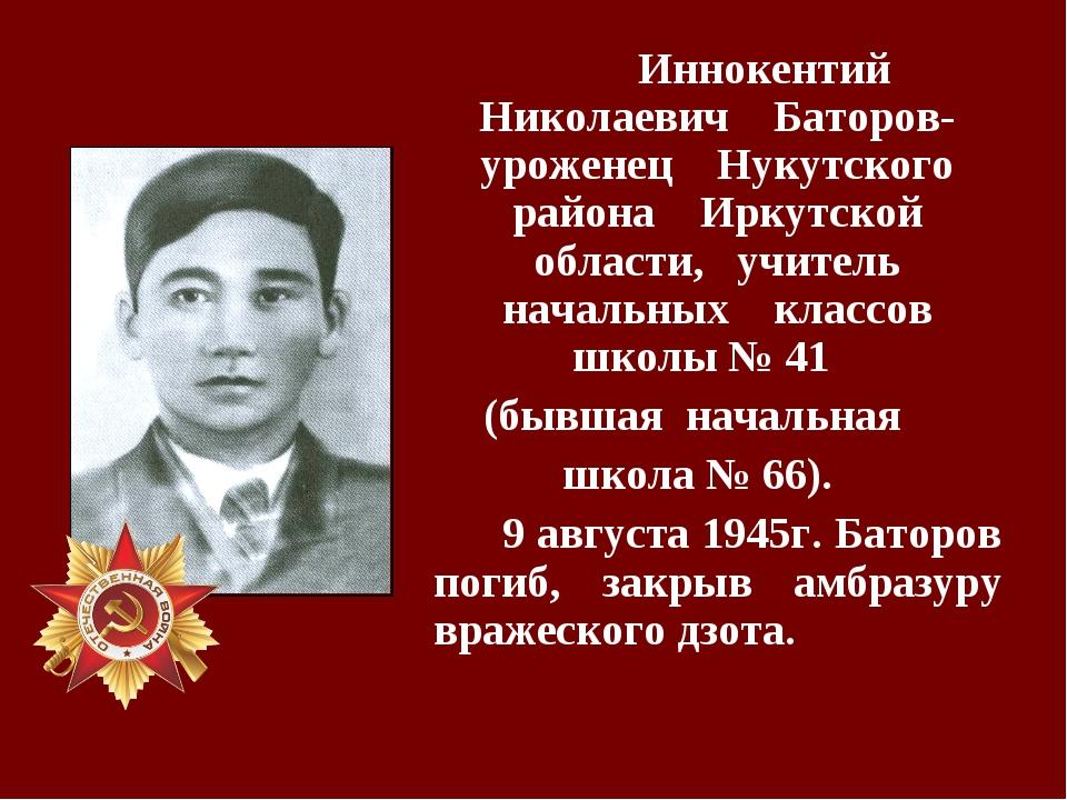 Иннокентий Николаевич Баторов- уроженец Нукутского района Иркутской области,...