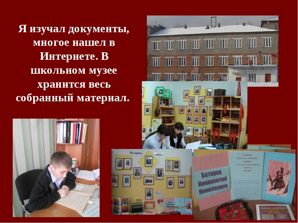 Я изучал документы, многое нашел в Интернете. В школьном музее хранится весь...