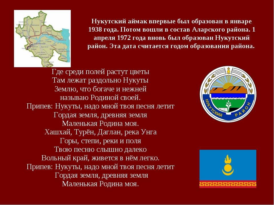 Нукутский аймак впервые был образован в январе 1938 года. Потом вошли в соста...
