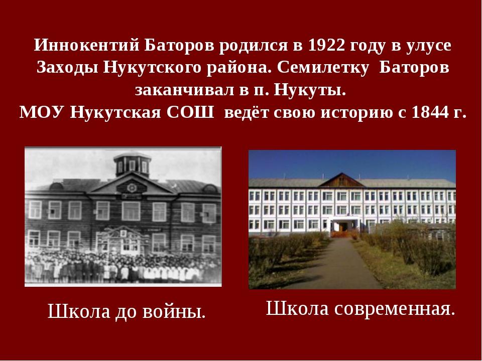 Иннокентий Баторов родился в 1922 году в улусе Заходы Нукутского района. Семи...