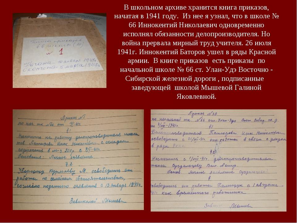 В школьном архиве хранится книга приказов, начатая в 1941 году. Из нее я узна...