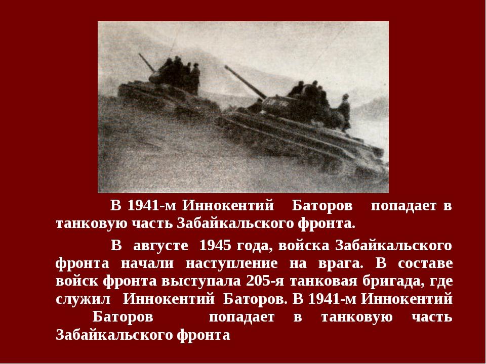 В 1941-м Иннокентий Баторов попадает в танковую часть Забайкальского фронта....