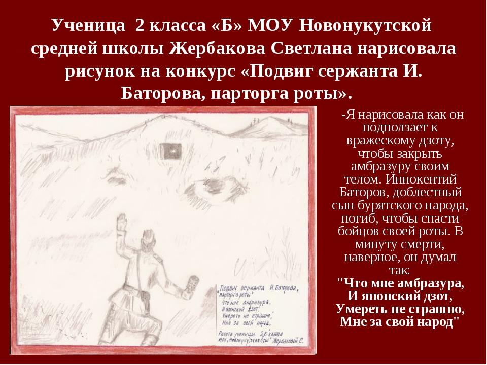 Ученица 2 класса «Б» МОУ Новонукутской средней школы Жербакова Светлана нарис...