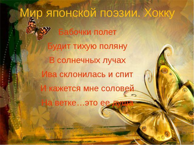 Бабочки полет Будит тихую поляну В солнечных лучах Ива склонилась и спит И ка...