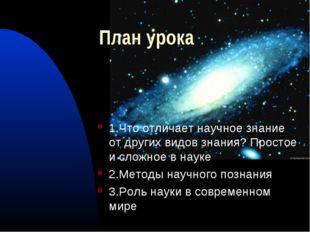 План урока 1.Что отличает научное знание от других видов знания? Простое и сл