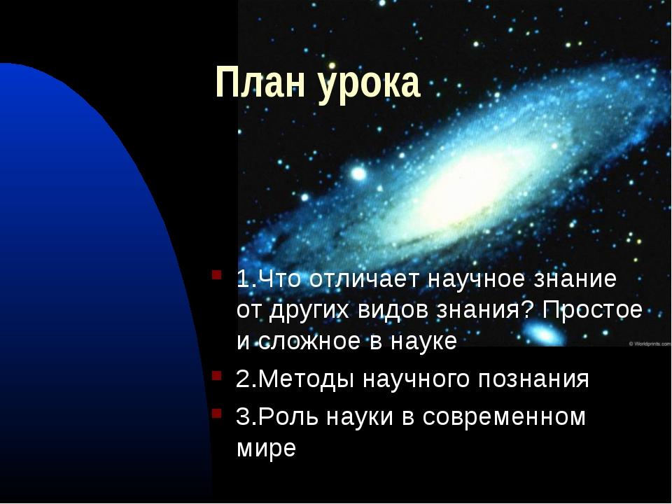План урока 1.Что отличает научное знание от других видов знания? Простое и сл...