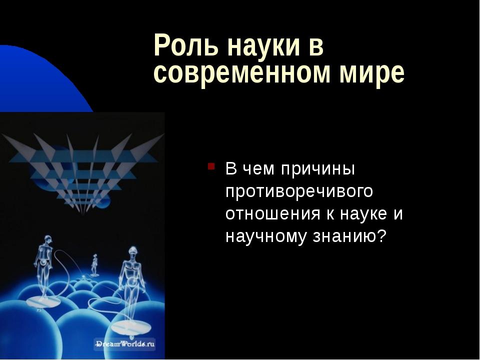 Роль науки в современном мире В чем причины противоречивого отношения к науке...