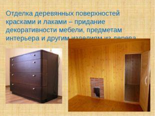 Отделка деревянных поверхностей красками и лаками – придание декоративности м
