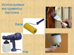 Используемые инструменты: Кисточка Валик Пульверизатор