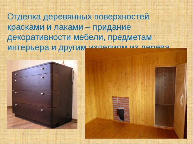 Отделка деревянных поверхностей красками и лаками – придание декоративности м...