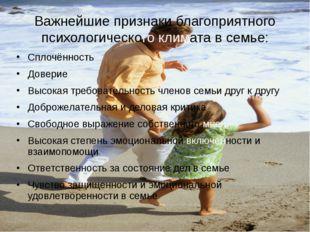 Важнейшие признаки благоприятного психологического климата в семье: Сплочённо