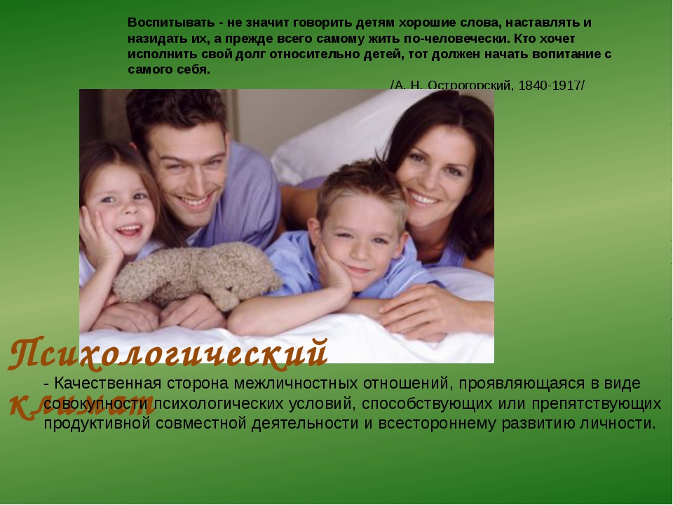 Воспитывать - не значит говорить детям хорошие слова, наставлять и назидать и...