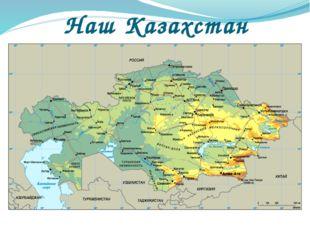 Наш Казахстан