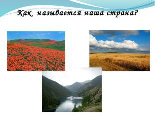 Как называется наша страна? Республика Казахстан