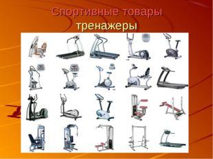 Спортивные товары тренажеры