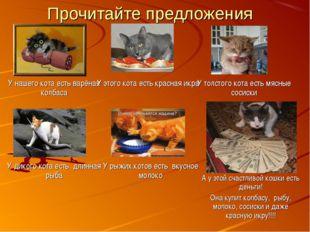 Прочитайте предложения У нашего кота есть варёная колбаса У этого кота есть к