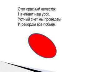 Этот красный лепесток Начинает наш урок, Устный счет мы проведем И рекорды вс