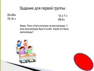 Задание для первой группы: 35+48= 79-16 = 12 х 7 = 96:4= Миша, Лена и Катя к