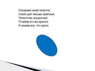Отрываем синий лепесток Синий цвет весьма приятный, Лепесточек аккуратный, От