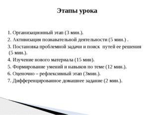 1. Организационный этап (3 мин.). 2. Активизация познавательной деятельности